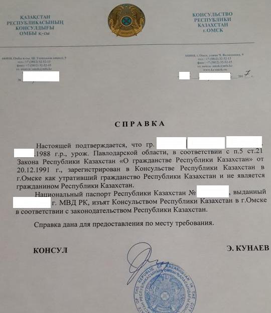 Справка о выходе из гражданства РК