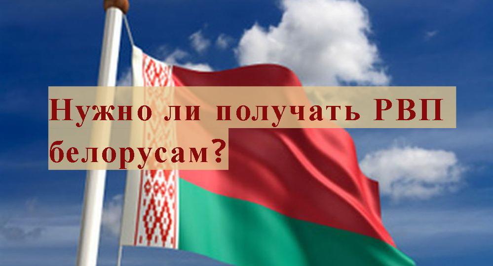 РВП белорусам