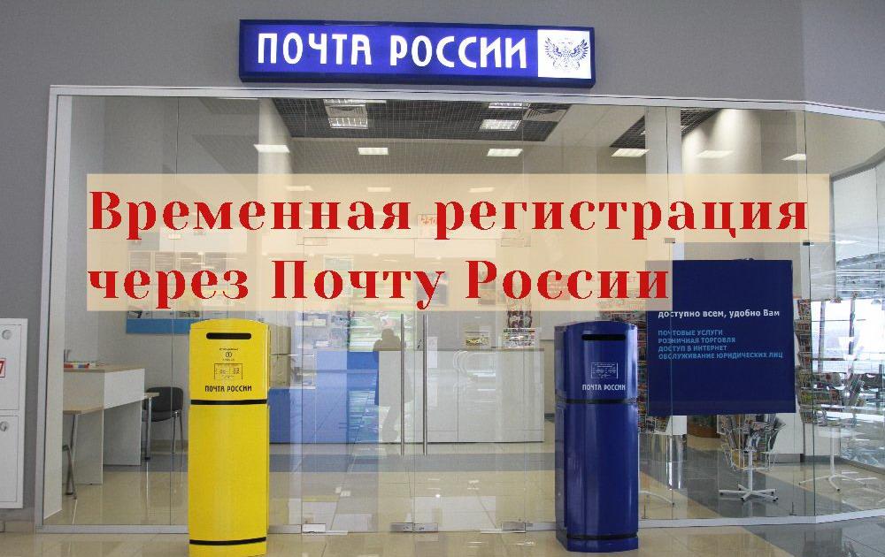 Регистрация через Почту России