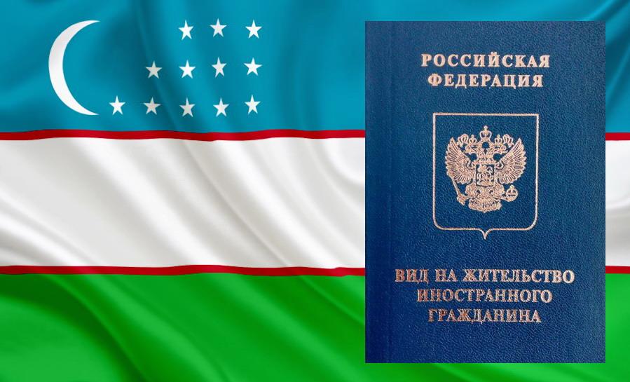 ВНЖ и флаг Узбекистана