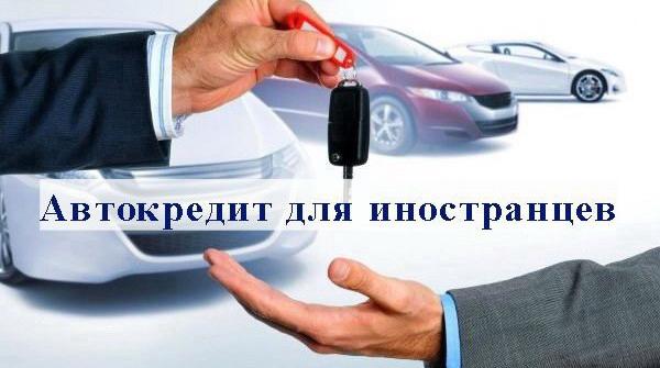 автокредит для иностранцев