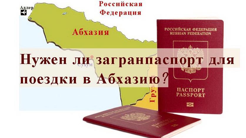 Нужен ли загранпаспорт для Абхазии