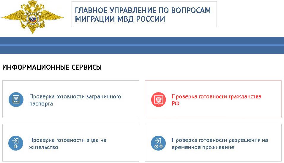 Проверка гражданства на сайте