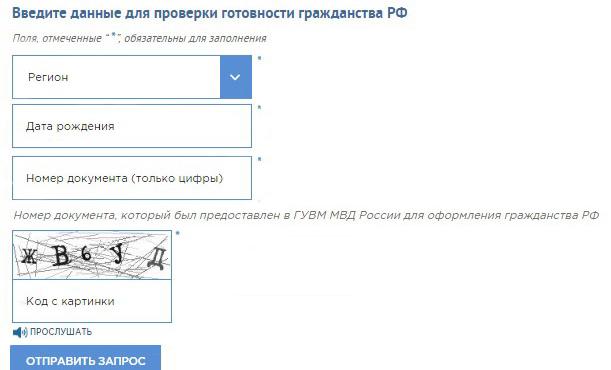 Сервис проверки гражданства